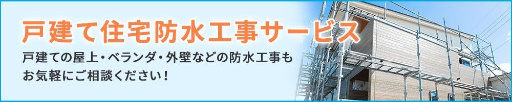 戸建て住宅防水工事サービス