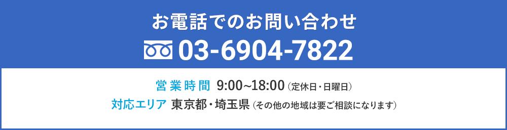 お電話でのお問い合わせ 03-6904-7822 営業時間 9:00〜18:00 定休日・日曜日