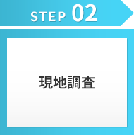 STEP02 現地調査