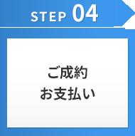 STEP04 ご成約お支払い